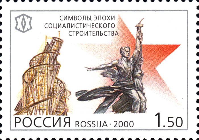 Russia-2000-stamp-Tatlin_Tower_and_Worker_and_Kolkhoz_Woman_by_Vera_Mukhina